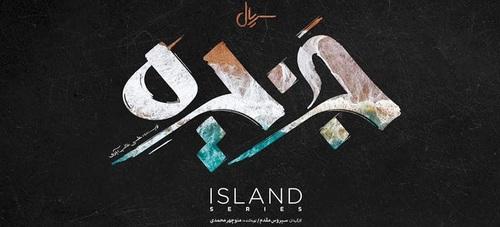 محمدرضا فروتن به جزیره سیروس مقدم رفت/ تصویربرداری در کیش
