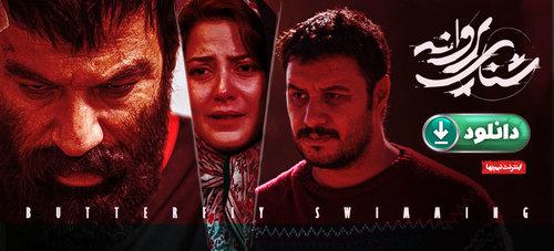 دانلود قانونی فیلم سینمایی شنای پروانه با بازی جواد عزتی