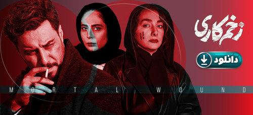 دانلود قانونی قسمت دوم سریال نمایش خانگی زخم کاری