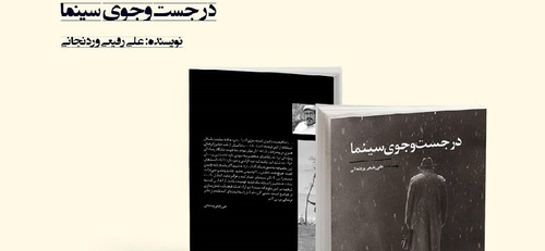 انتشار کتاب «در جستجوی سینما» به قلم علی رفیعی وردنجانی