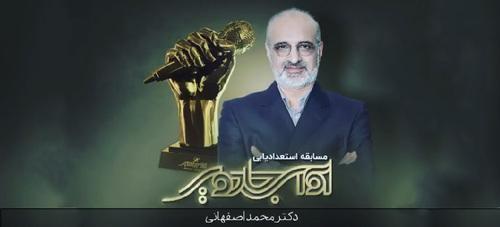 فراخوان مربی پرآوازه آوای جادویی، دکتر محمد اصفهانی