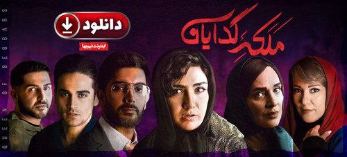 دانلود قانونی قسمت ۹ فصل دوم سریال نمایش خانگی ملکه گدایان