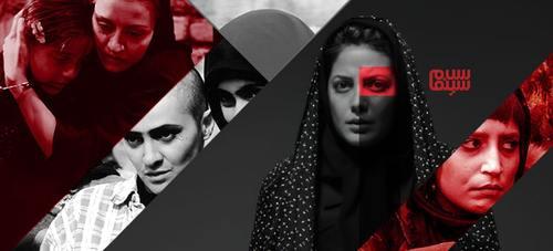 زنان قاتل در فیلم های ایرانی/ زخم کهنه