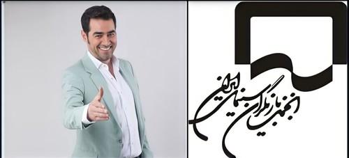 پیام تبریک انجمن بازیگران سینمای ایران به شهاب حسینی