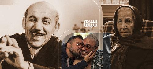 روز جهانی سالمندان | کاراکترهای شیرین و بامزه سینمای ایران