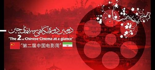 برگزاری دومین دوره «نگاهی بر سینمای چین»