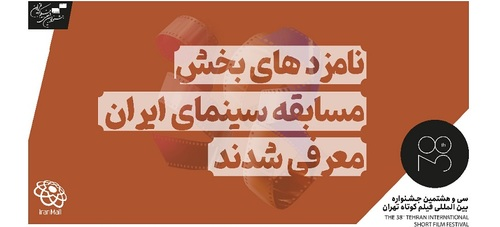 اعلام نامزدهای سی و هشتمین جشنواره فیلم کوتاه ...