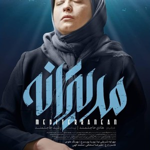 پوستر فیلم «مدیترانه» با بازی مهراوه شریفی نیا