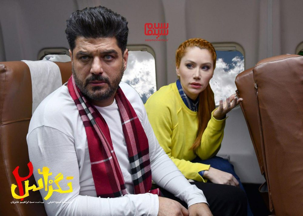 سام درخشانی و گابریلا پتری در فیلم «تگزاس 2»