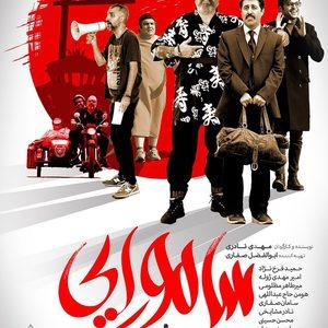 پوستر فیلم سینمایی «سامورایی در برلین»