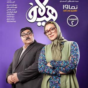 پوستر قسمت دوم سریال «هیولا» با بازی فرهاد اصلانی و شبنم مقدمی