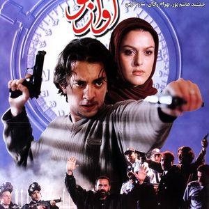 پوستر فیلم «آواز قو»