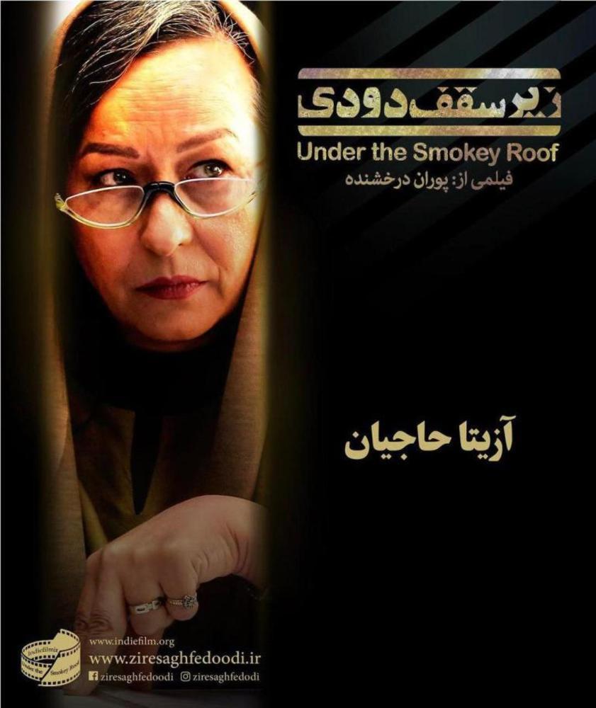 پوستر فیلم «زیر سقف دودی» با بازی آزیتا حاجیان