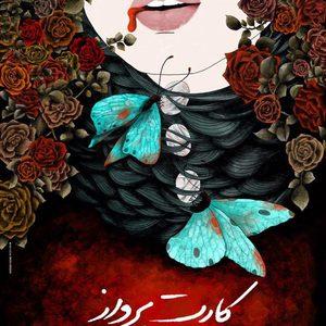 پوستر فیلم سینمایی «کارت پرواز»