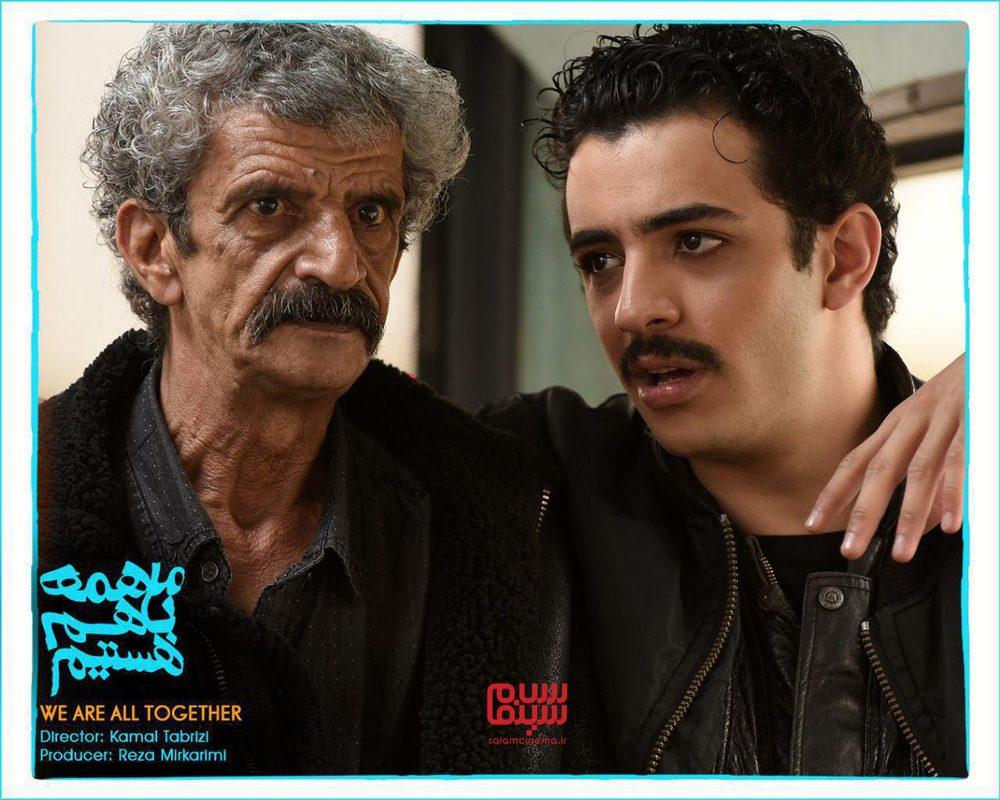 علی شادمان و یداله شادمانی در فیلم سینمایی «ما همه با هم هستیم»