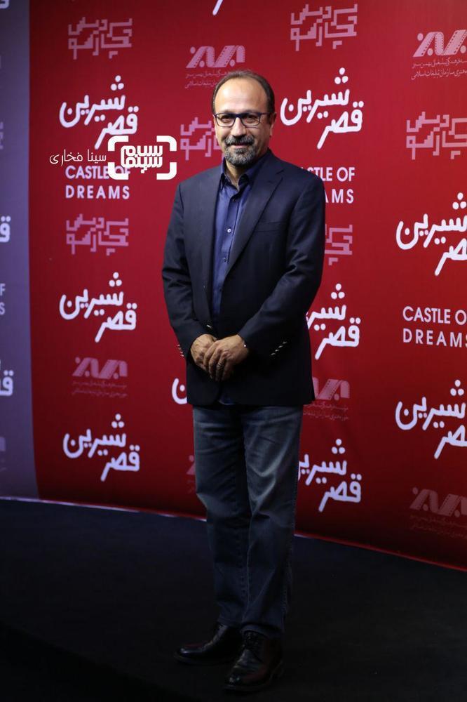 اصغر فرهادی در اکران خصوصی فیلم «قصر شیرین»