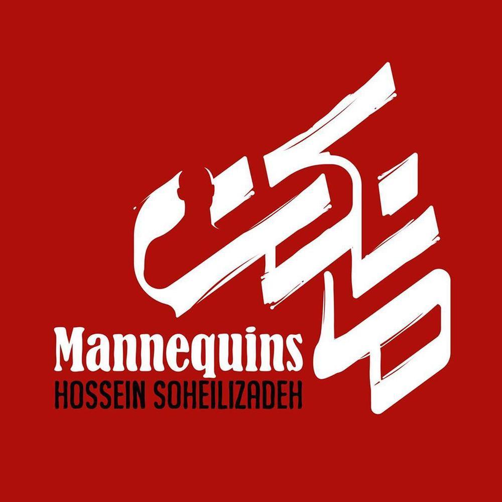 لوگوی سریال مانکن