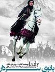پوستر سریال تلویزیونی «بانوی سردار»