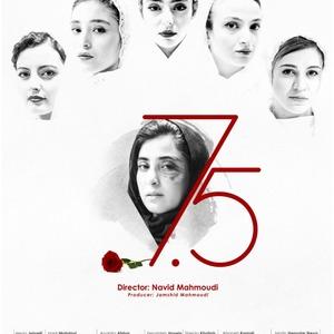 پوستر فیلم «هفت و نیم»