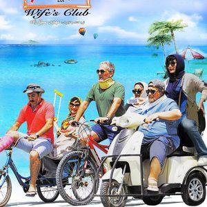 پوستر فیلم «کلوپ همسران»