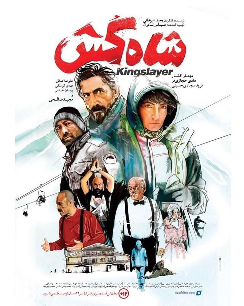 پوستر فیلم «شاه کش»