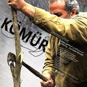 پوستر بین المللی فیلم «زغال»(KÖMÜR)