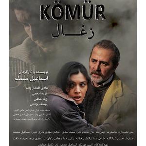 پوستر فیلم «زغال» با بازی ژیلا شاهی و هادی افتخارزاده