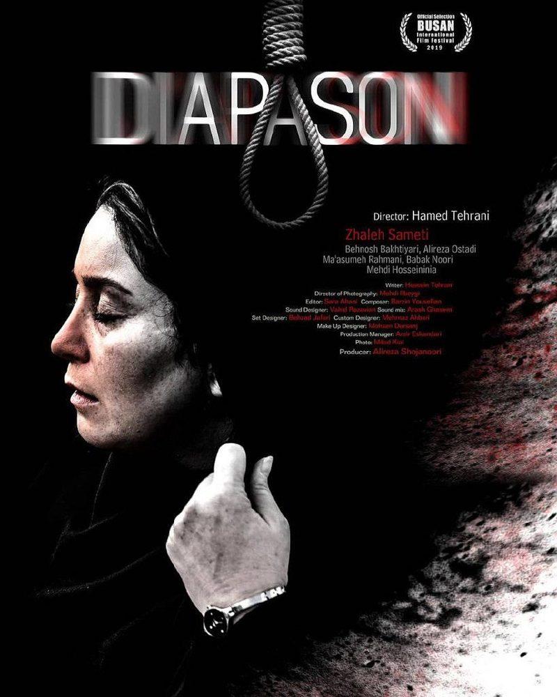 پوستر بین المللی فیلم «دیاپازون» با بازی ژاله صامتی