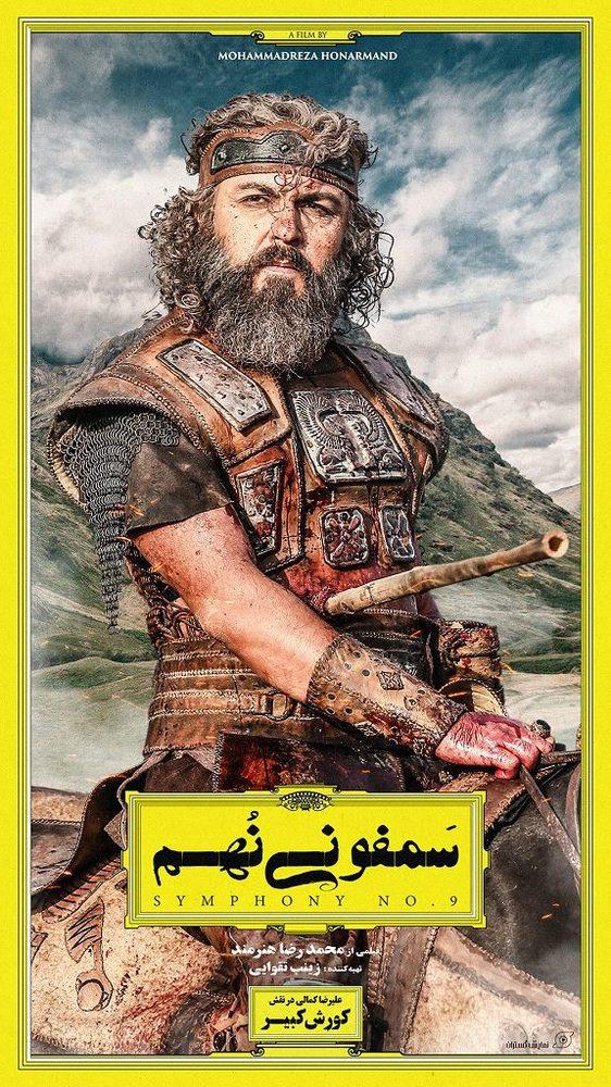 پوستر فیلم «سمفونی نهم» با بازی علیرضا کمالی در نقش کوروش کبیر