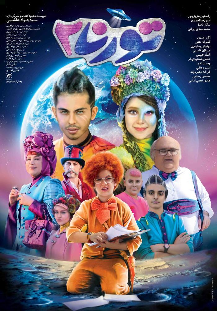 پوستر فیلم «تورنا2»