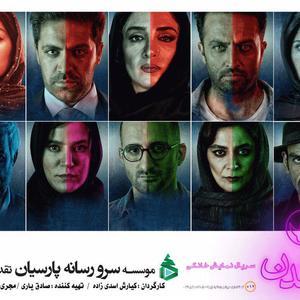 پوستر رسمی سریال نمایش خانگی «کرگدن»
