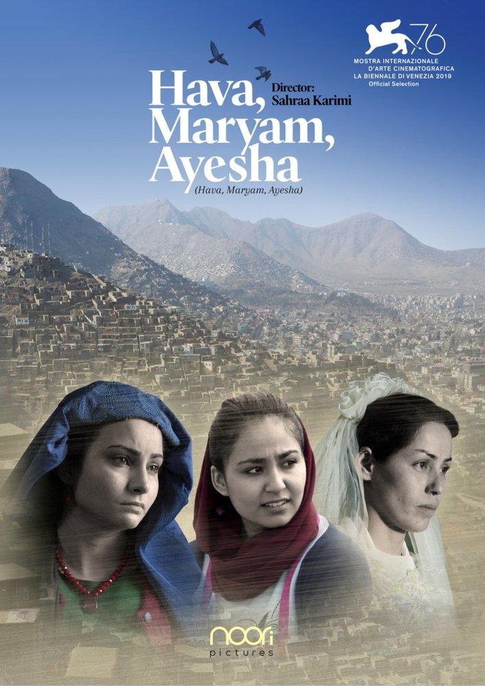 پوستر فیلم «حوا مریم عایشه»
