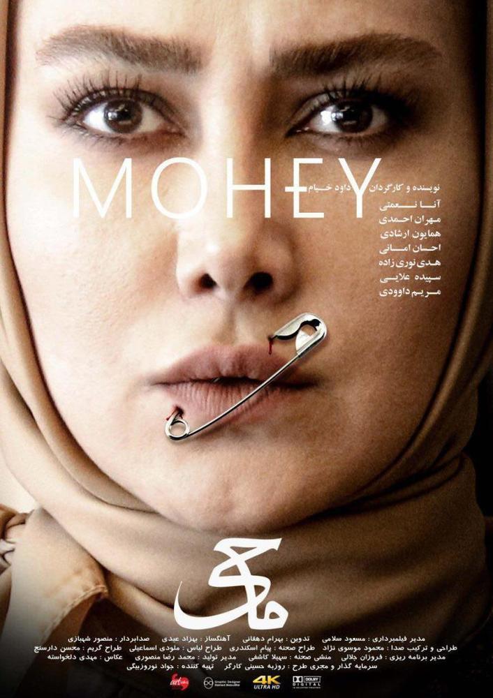 پوستر فیلم «ماحی» با بازی آنا نعمتی