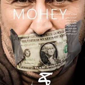 پوستر فیلم «ماحی» با بازی مهران احمدی