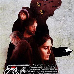 پوستر فیلم «من می ترسم»