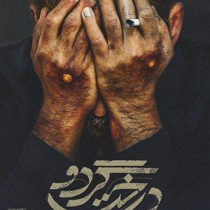 پوستر فیلم «درخت گردو»