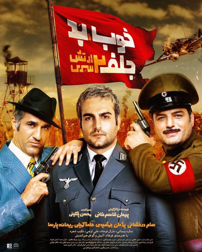 پوستر فیلم «خوب بد جلف 2: ارتش سری»