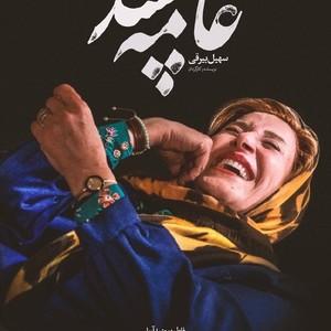پوستر فیلم «عامه پسند» با تصویری از فاطمه معتمدآریا