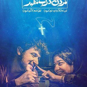 پوستر فیلم «مردن در آب مطهر» با تصویری از صدف عسگری و متین حیدری نیا