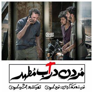 متین حیدری نیا، علی شادمان و علیرضا آرا در فیلم «مردن در آب مطهر»