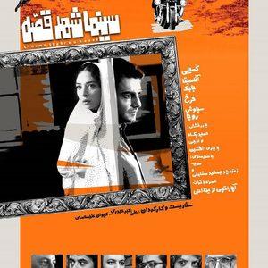 پوستر فیلم «سینما شهر قصه»