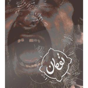 پوستر فیلم «تومان»