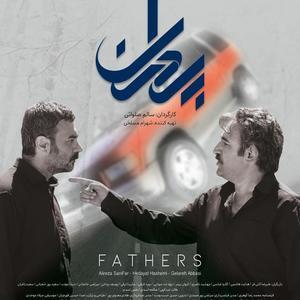 پوستر فیلم «پدران»