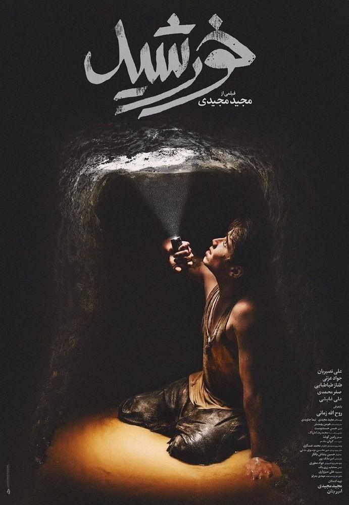پوستر فیلم «خورشید»