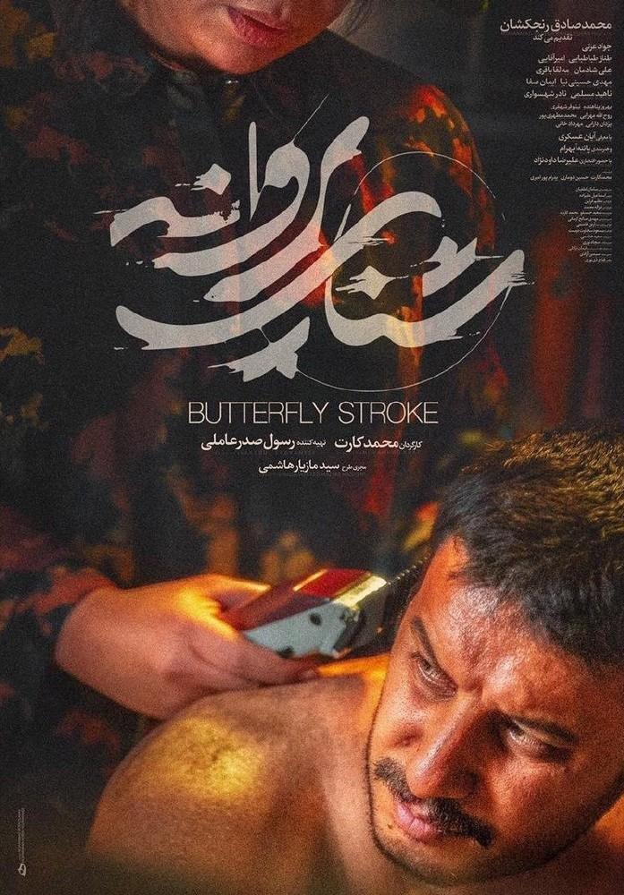 رتبه دوم - بهترین فیلم جشنواره فجر 38ام از نگاه کاربران سلام سینما
