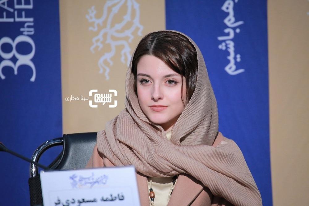 فاطمه مسعودی فر در نشست خبری فیلم «پوست» در جشنواره فیلم فجر 38
