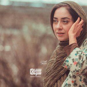 بهاره کیان افشار در فیلم «عطر تلخ»