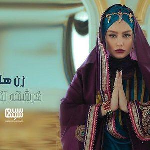 سحر قریشی در فیلم «زن ها فرشته اند 2»