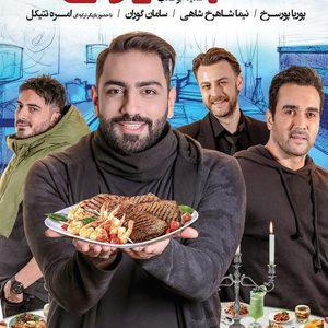 پوستر «شام ایرانی» برای میزبانی سامان گوران