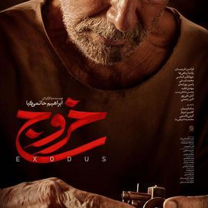 پوستر فیلم سینمایی «خروج»